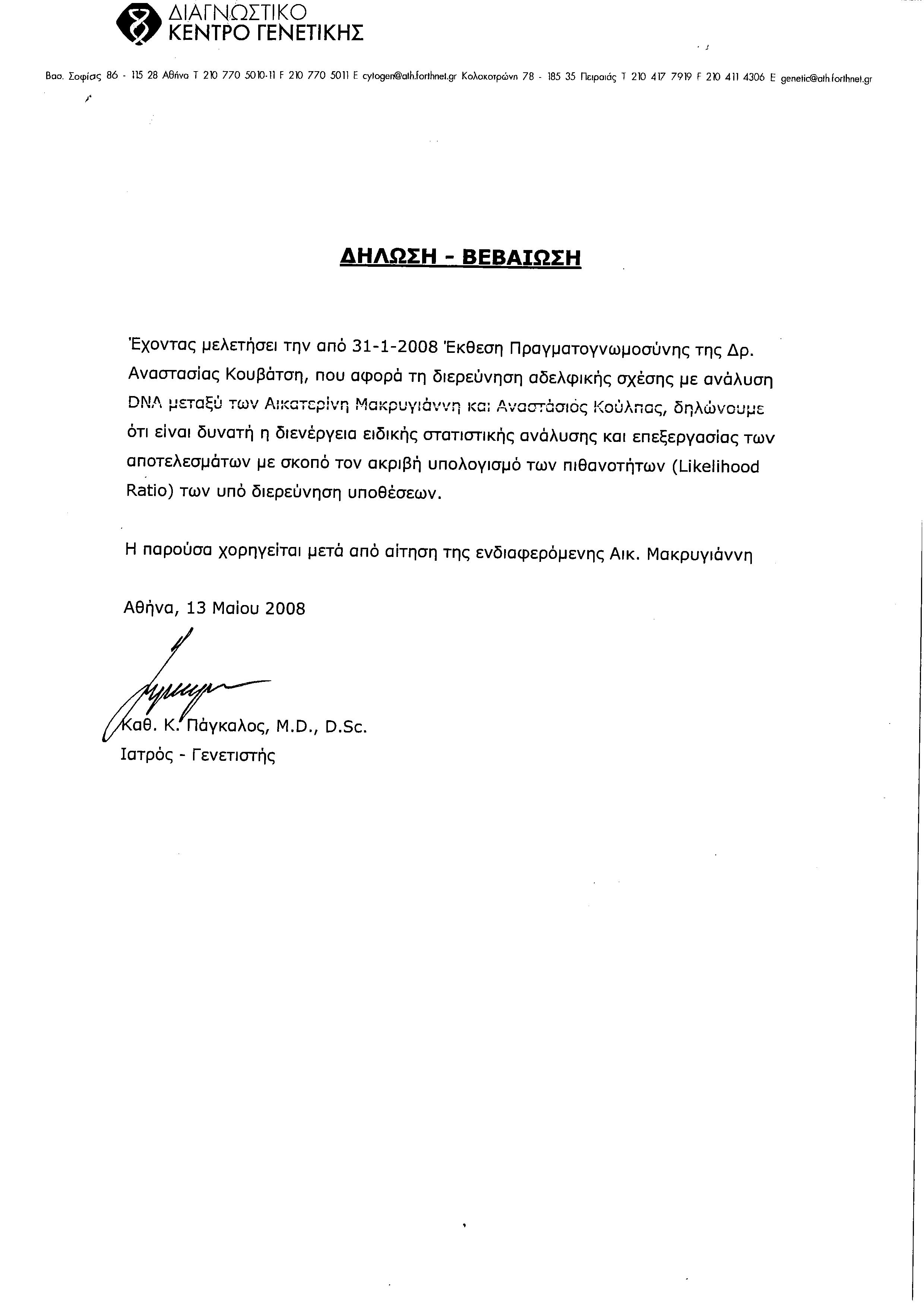 Δήλωση Κ. Πάγκαλος