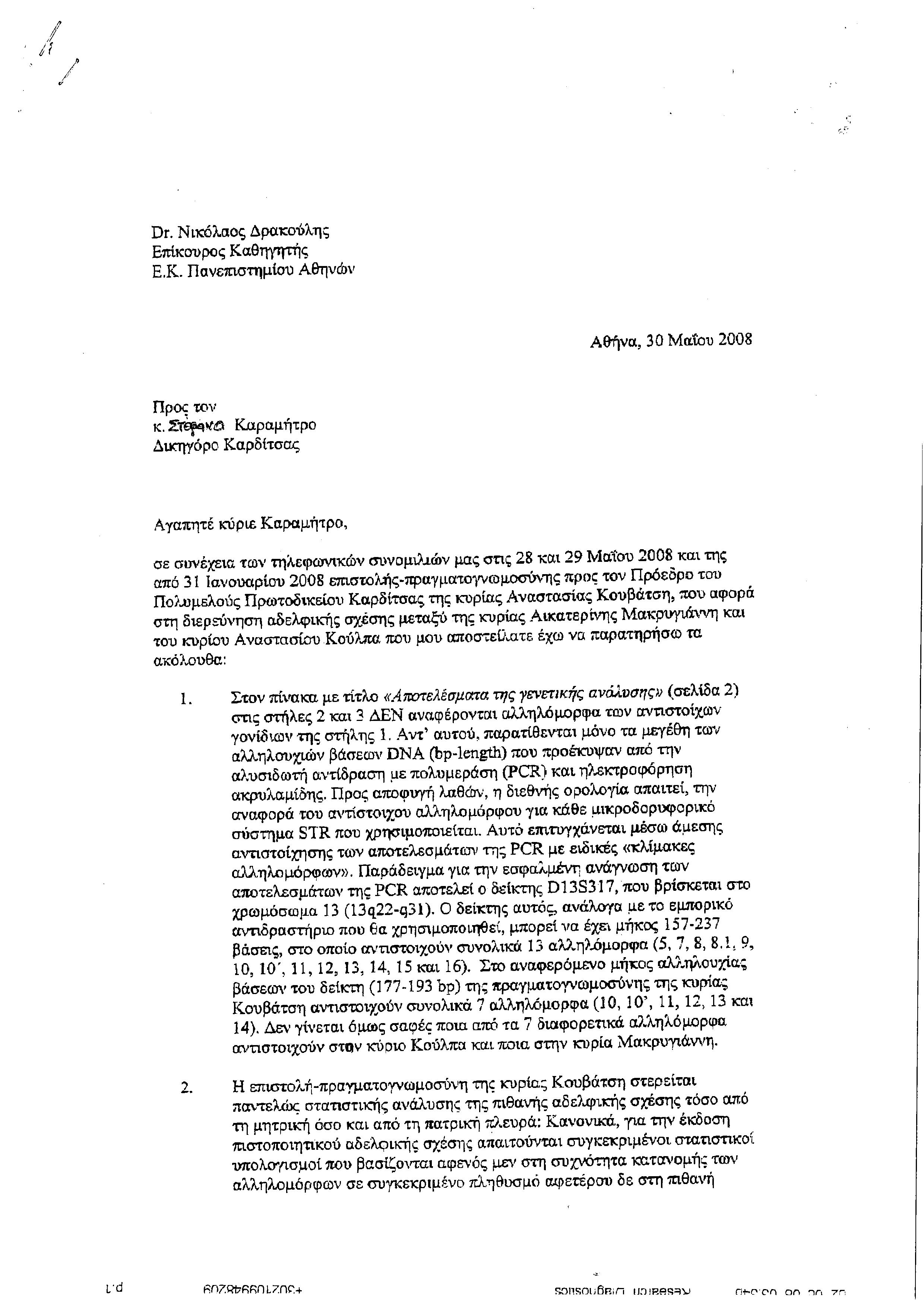 0002 Dr.N.Drakoulis_gia_kaKouvatsi01