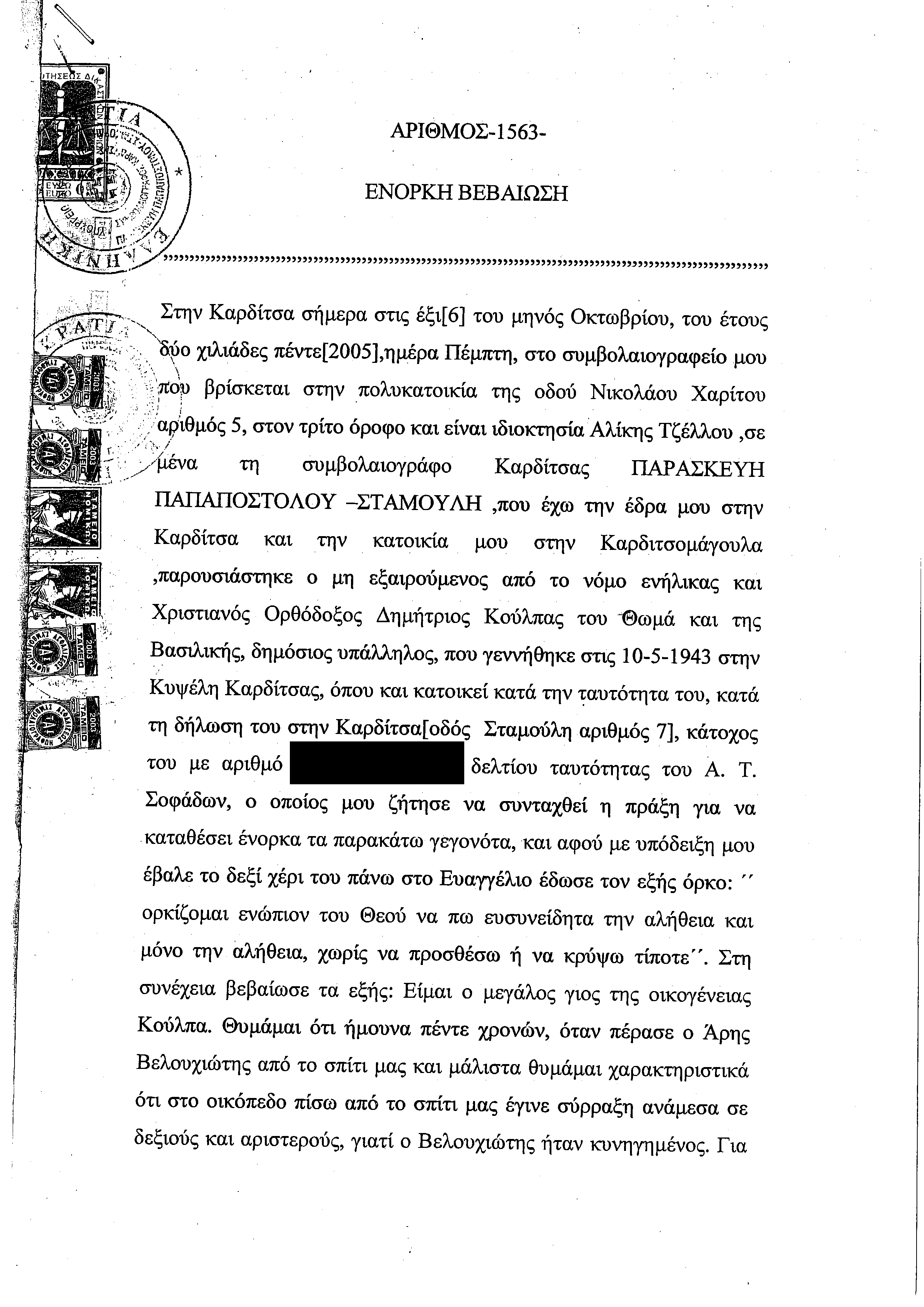 Δημήτριος Κούλπας σελ.1