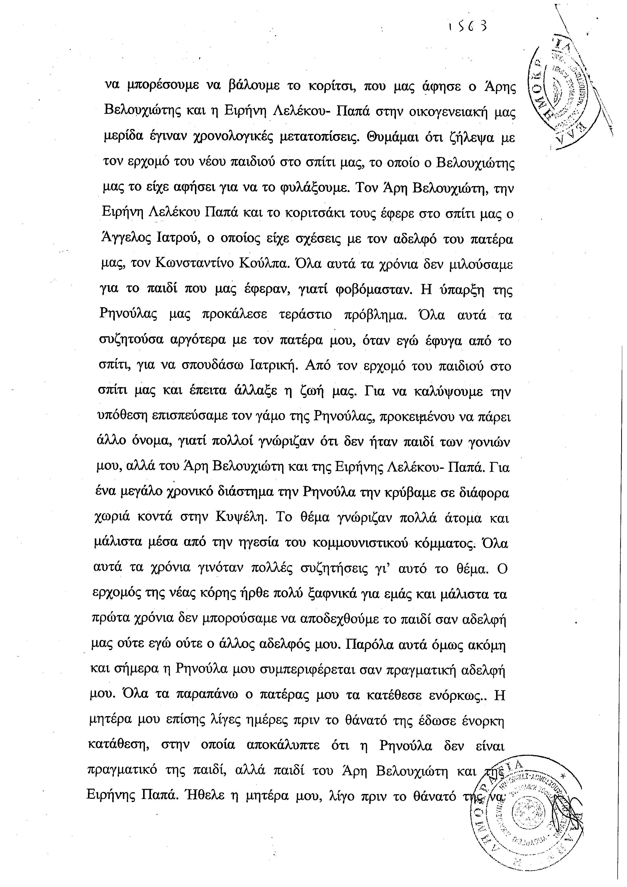 Δημήτριος Κούλπας σελ.2