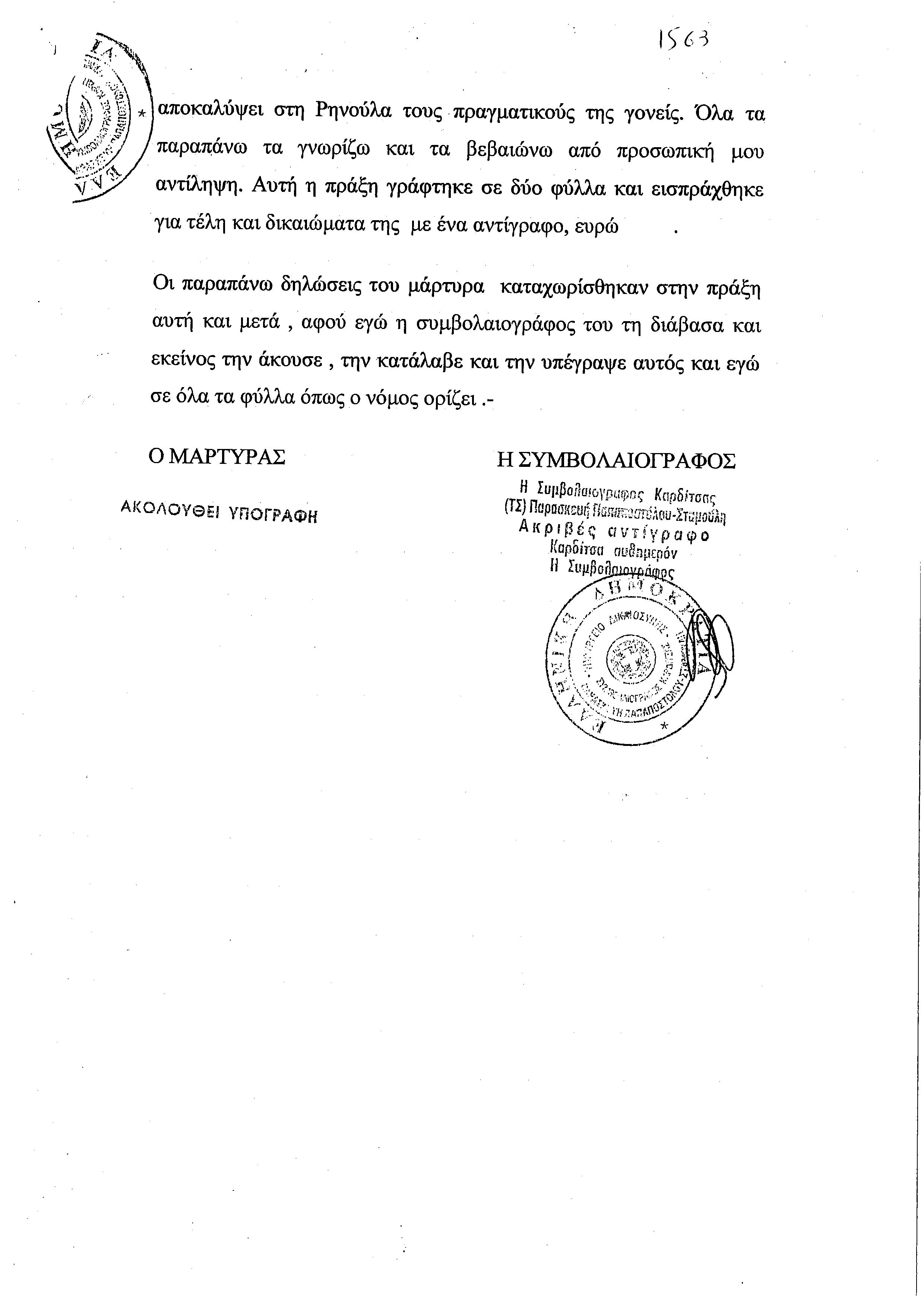 Δημήτριος Κούλπας σελ.3