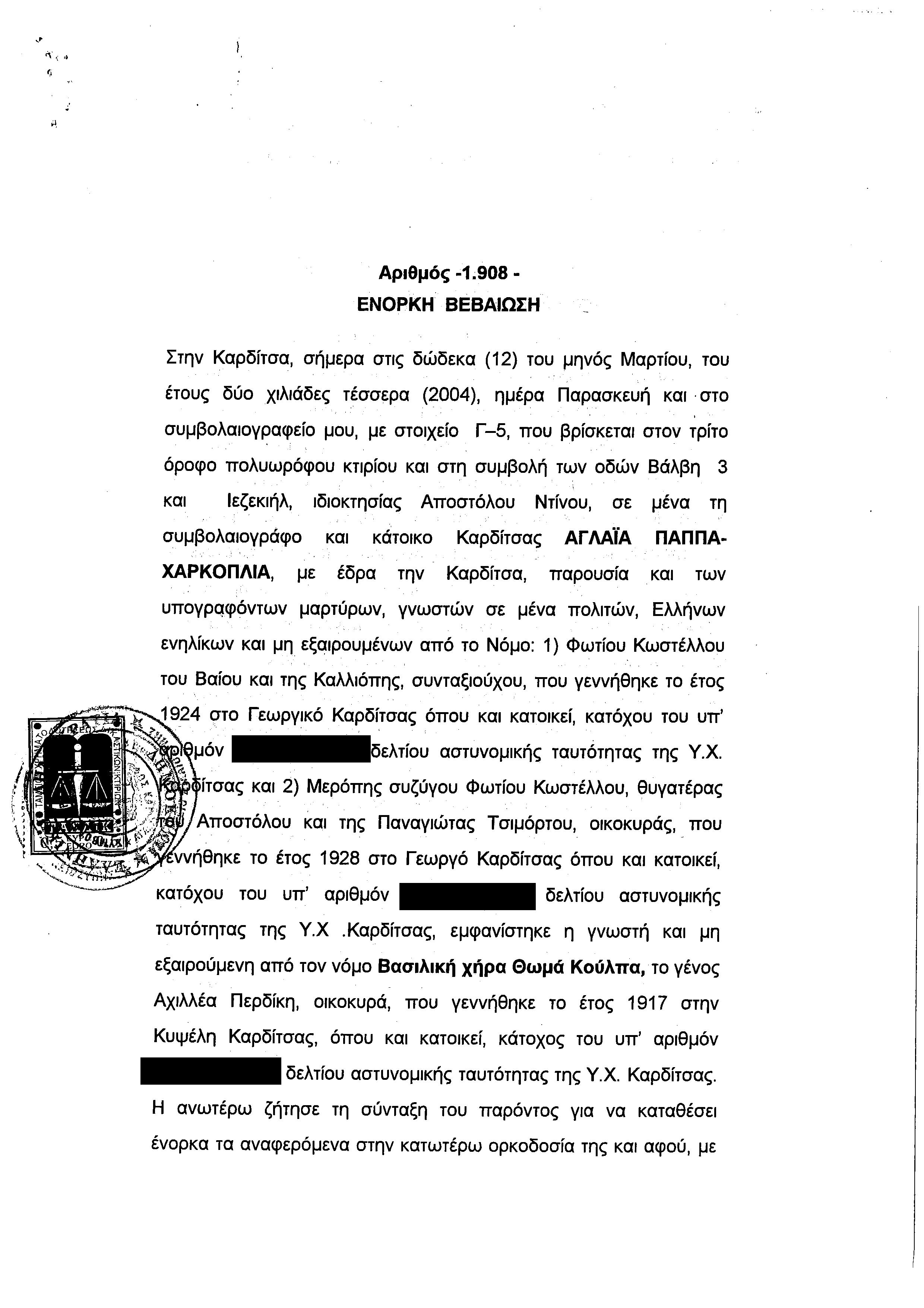 Βασιλική Κούλπα σελ.1