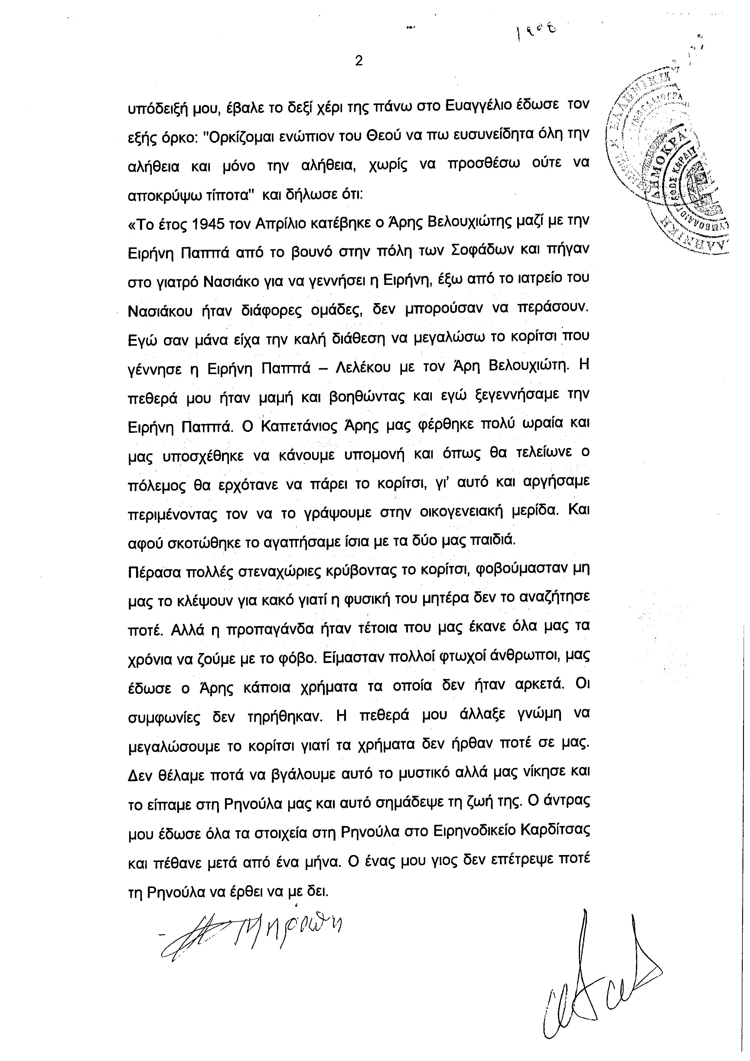 Βασιλική Κούλπα σελ.2