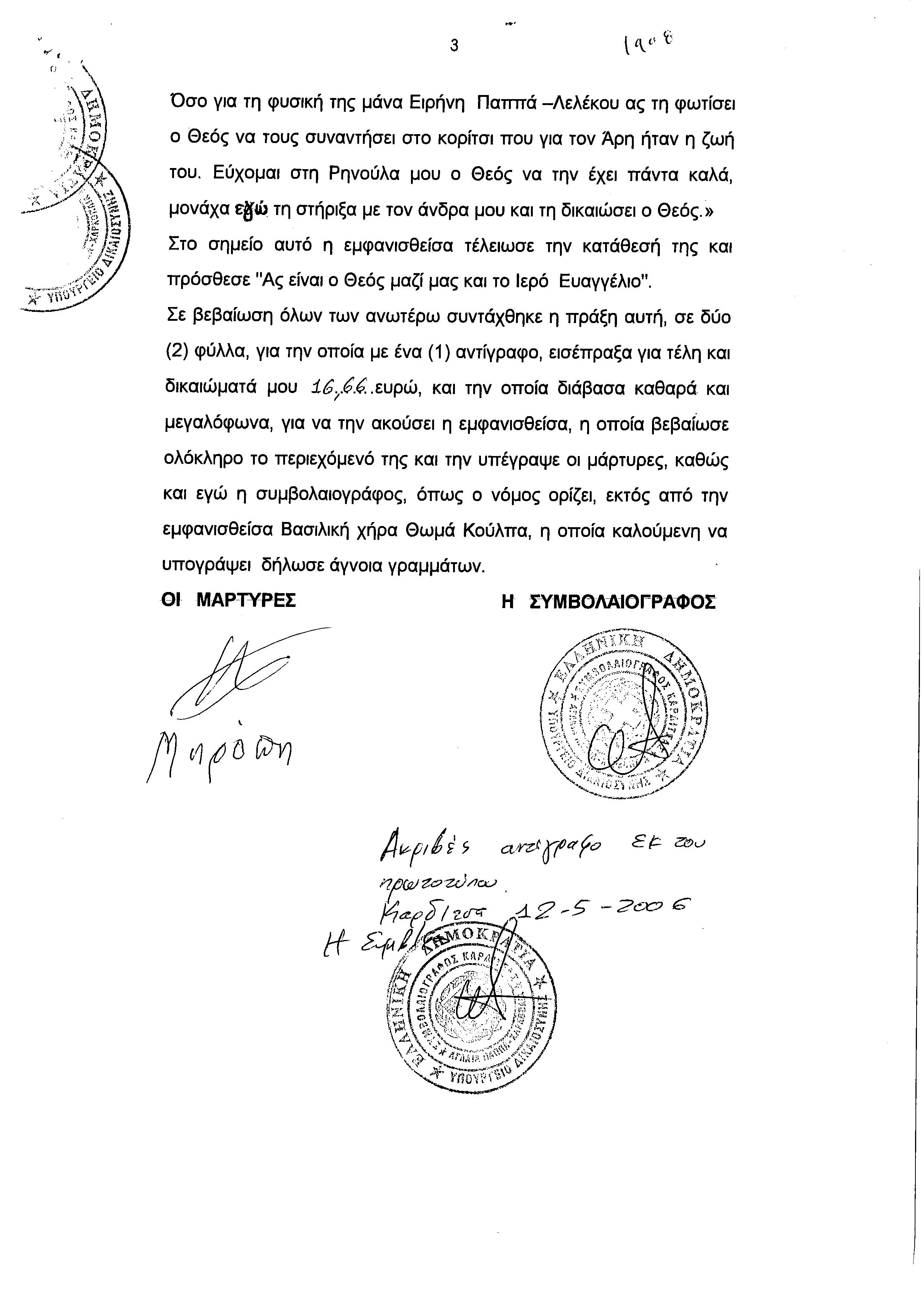 Βασιλική Κούλπα σελ.3