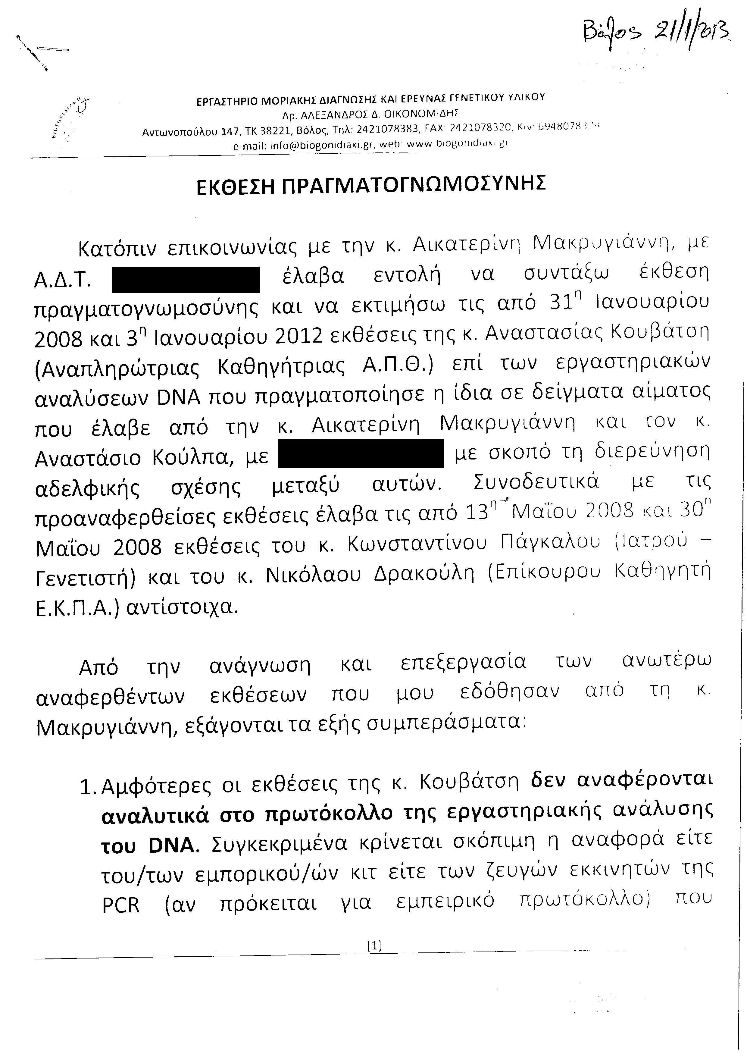 σελ.1