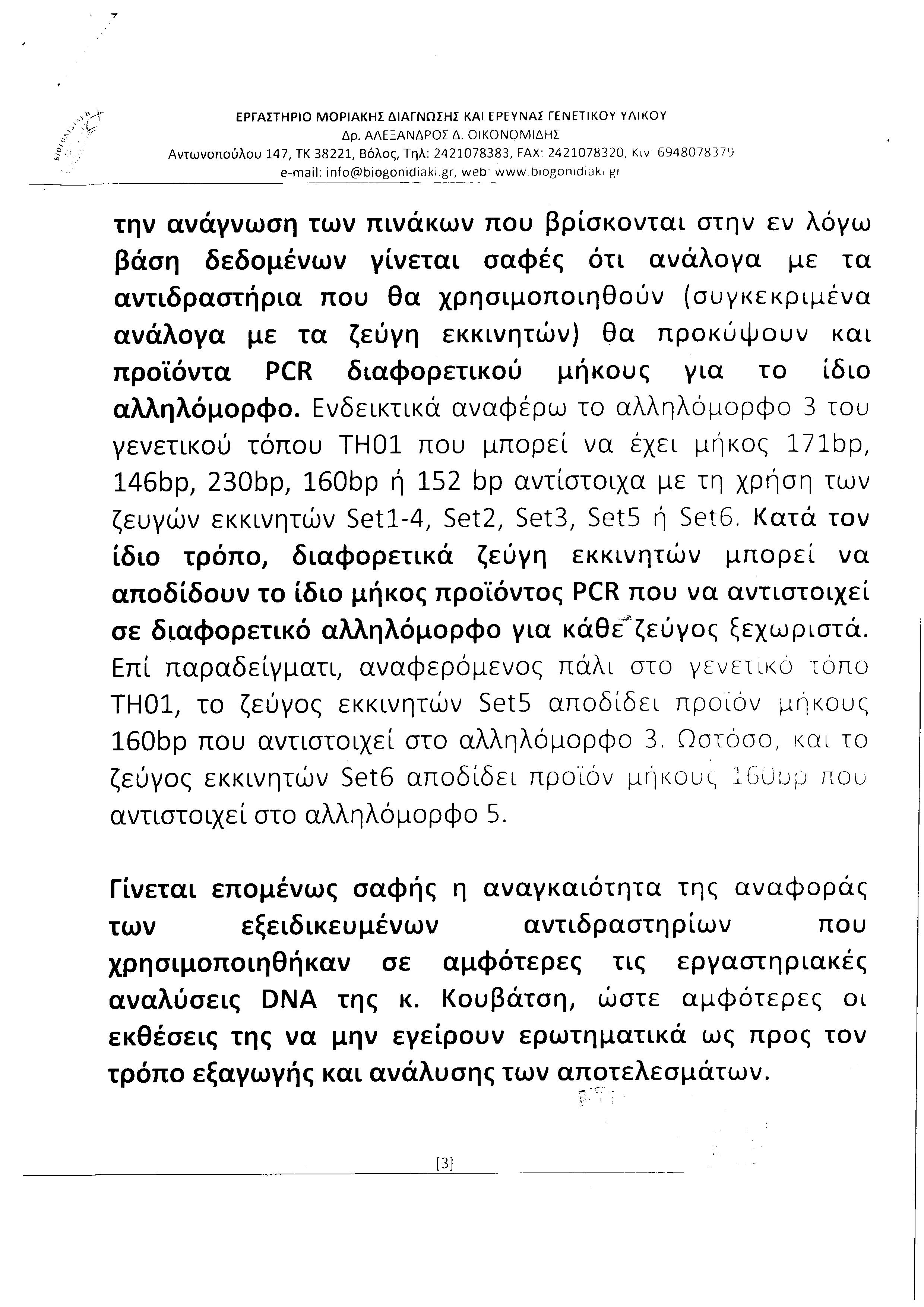 σελ.3