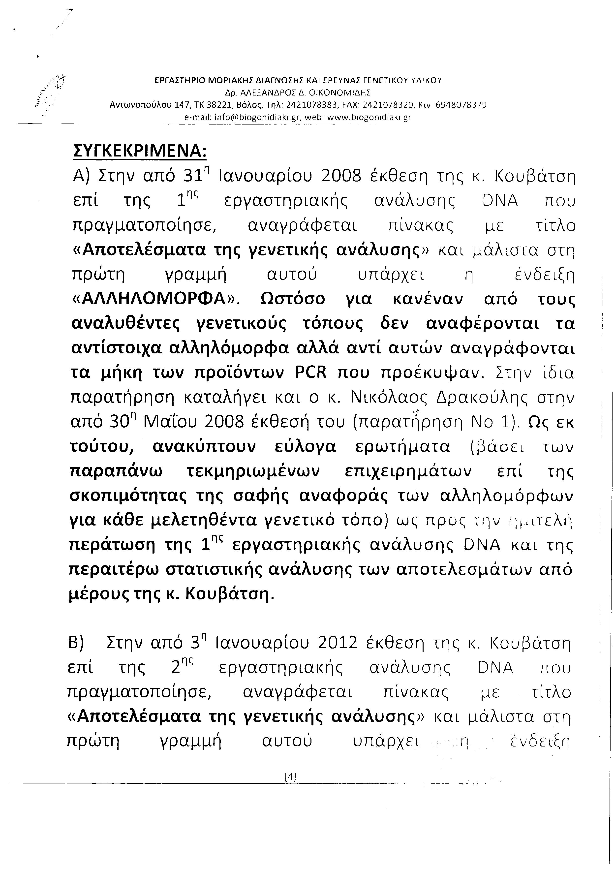 σελ.4