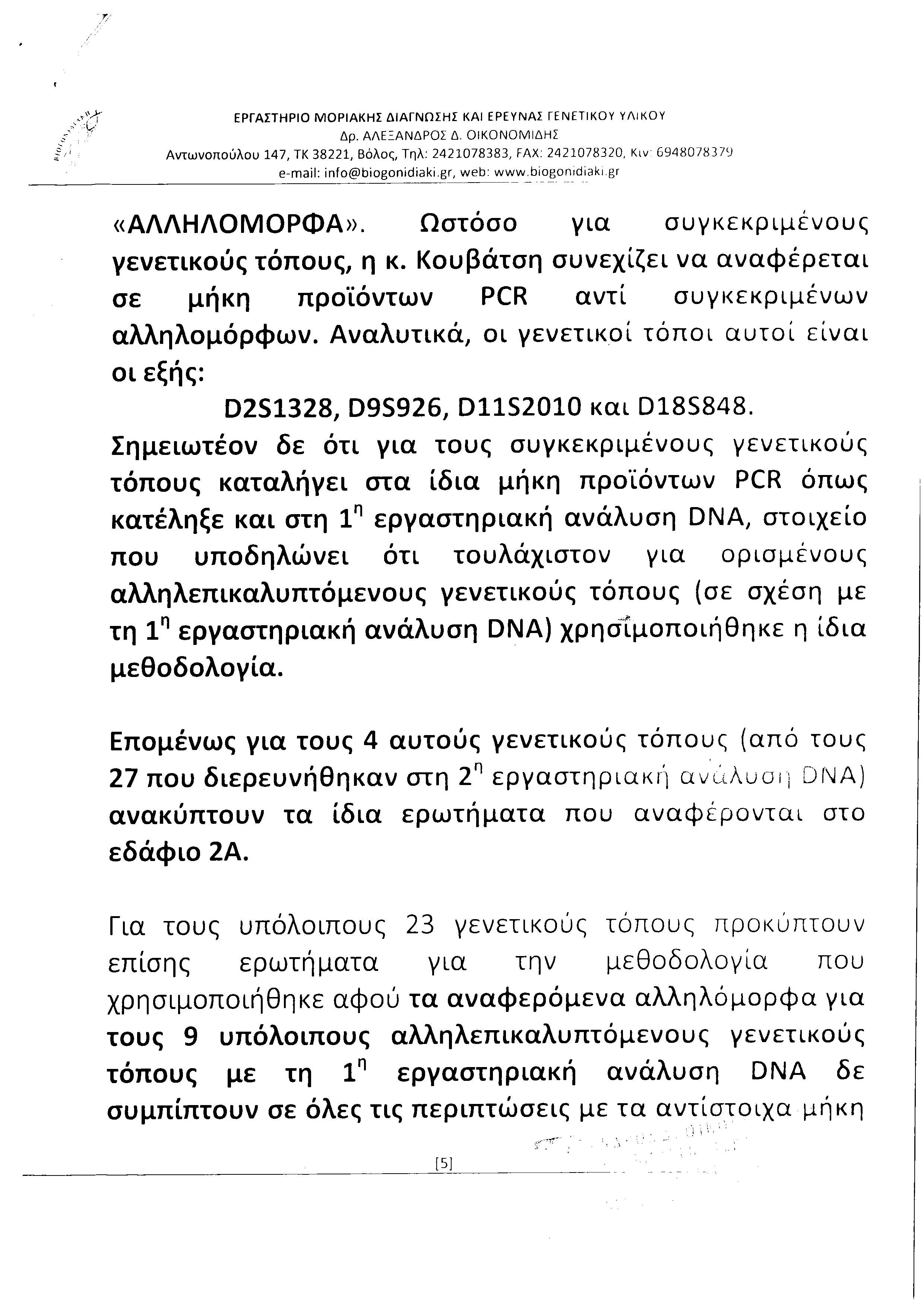 σελ.5