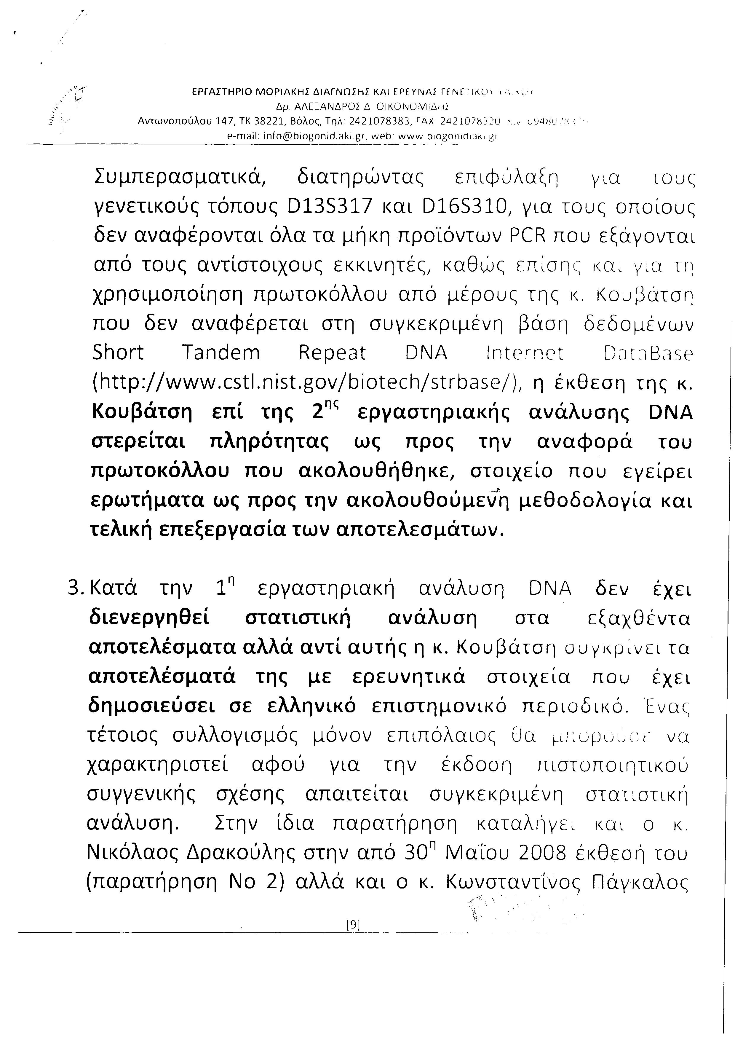 σελ.9