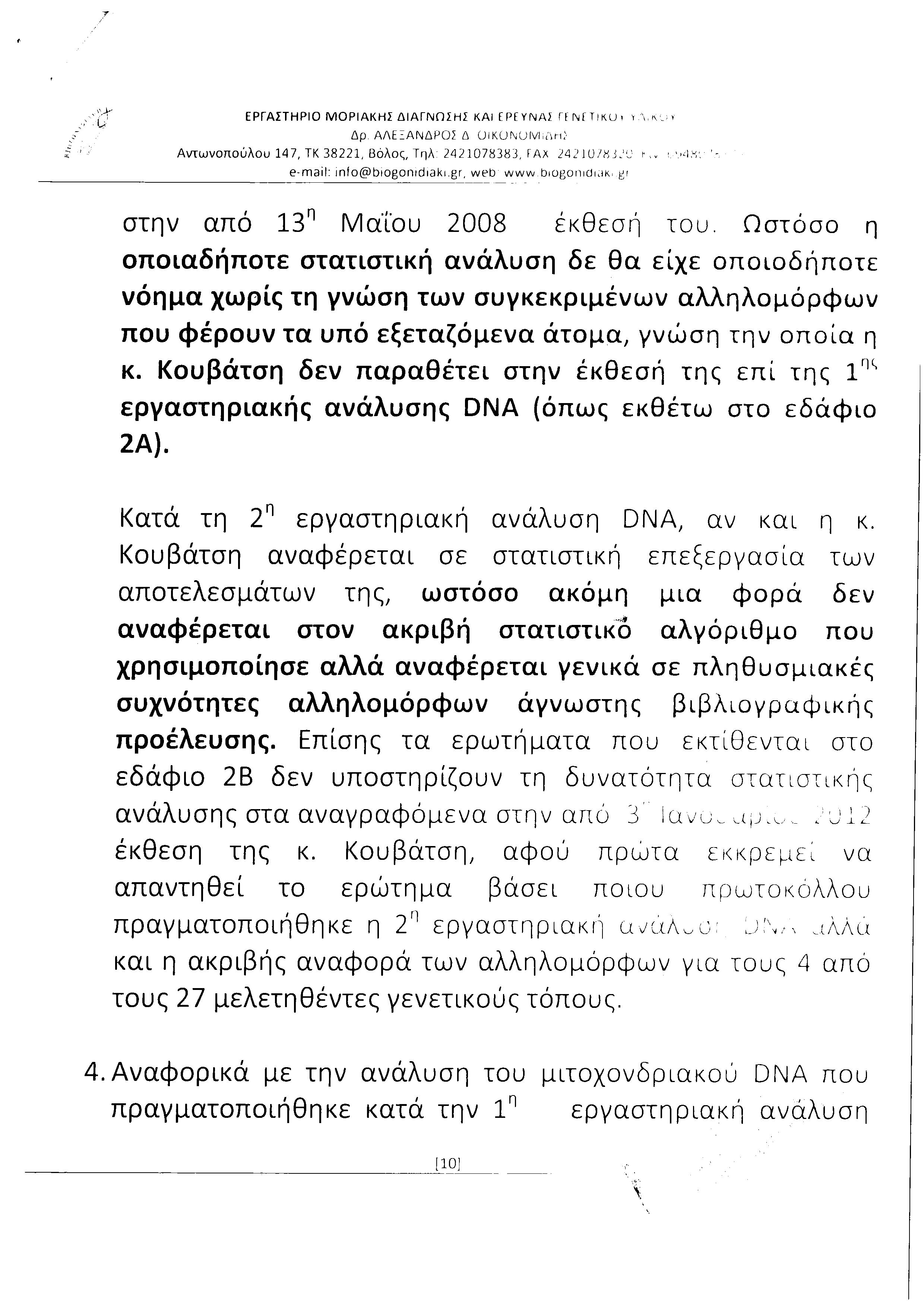 σελ.10