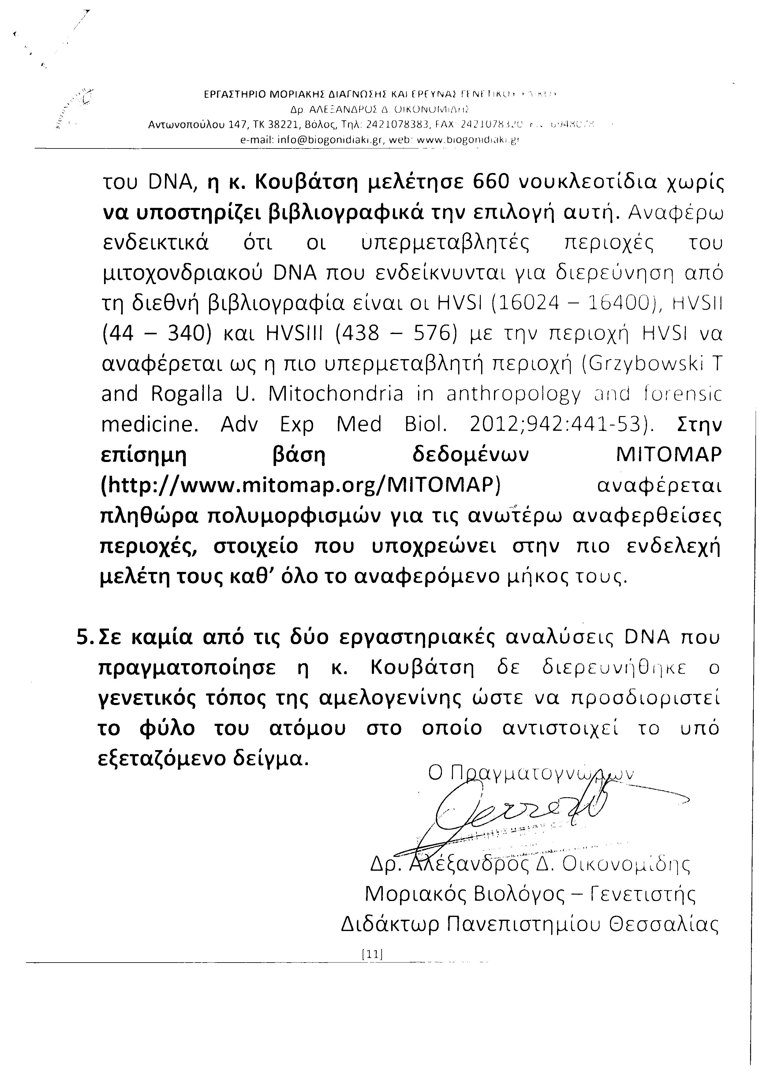 σελ.11
