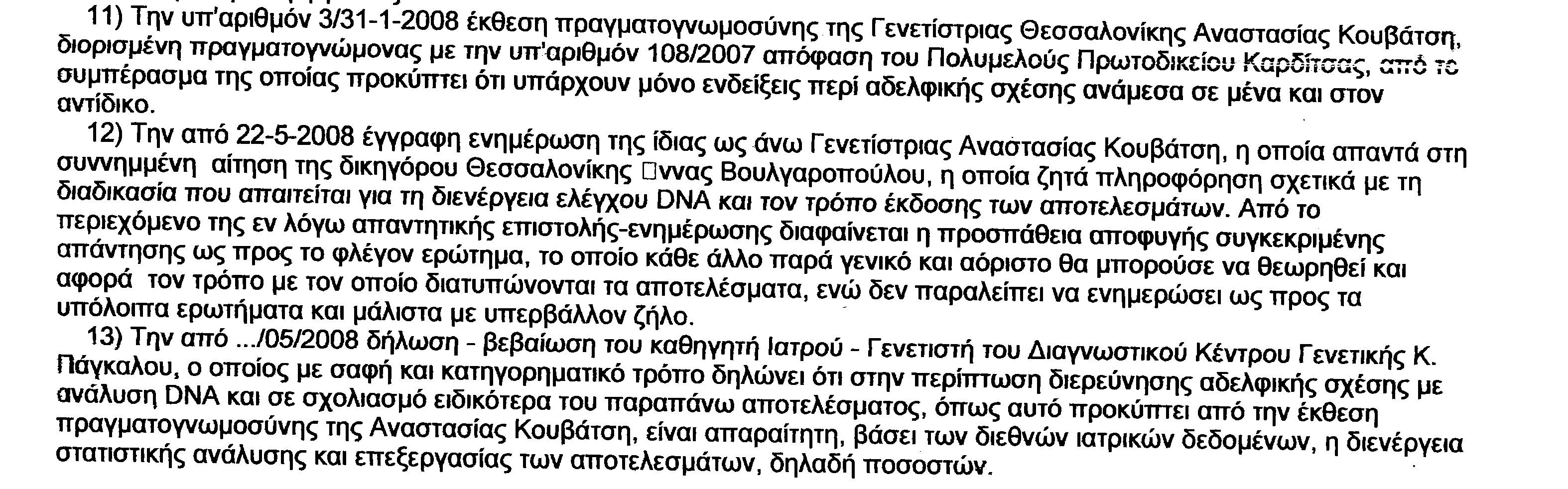 σχόλια απόδημου Ελληνισμού