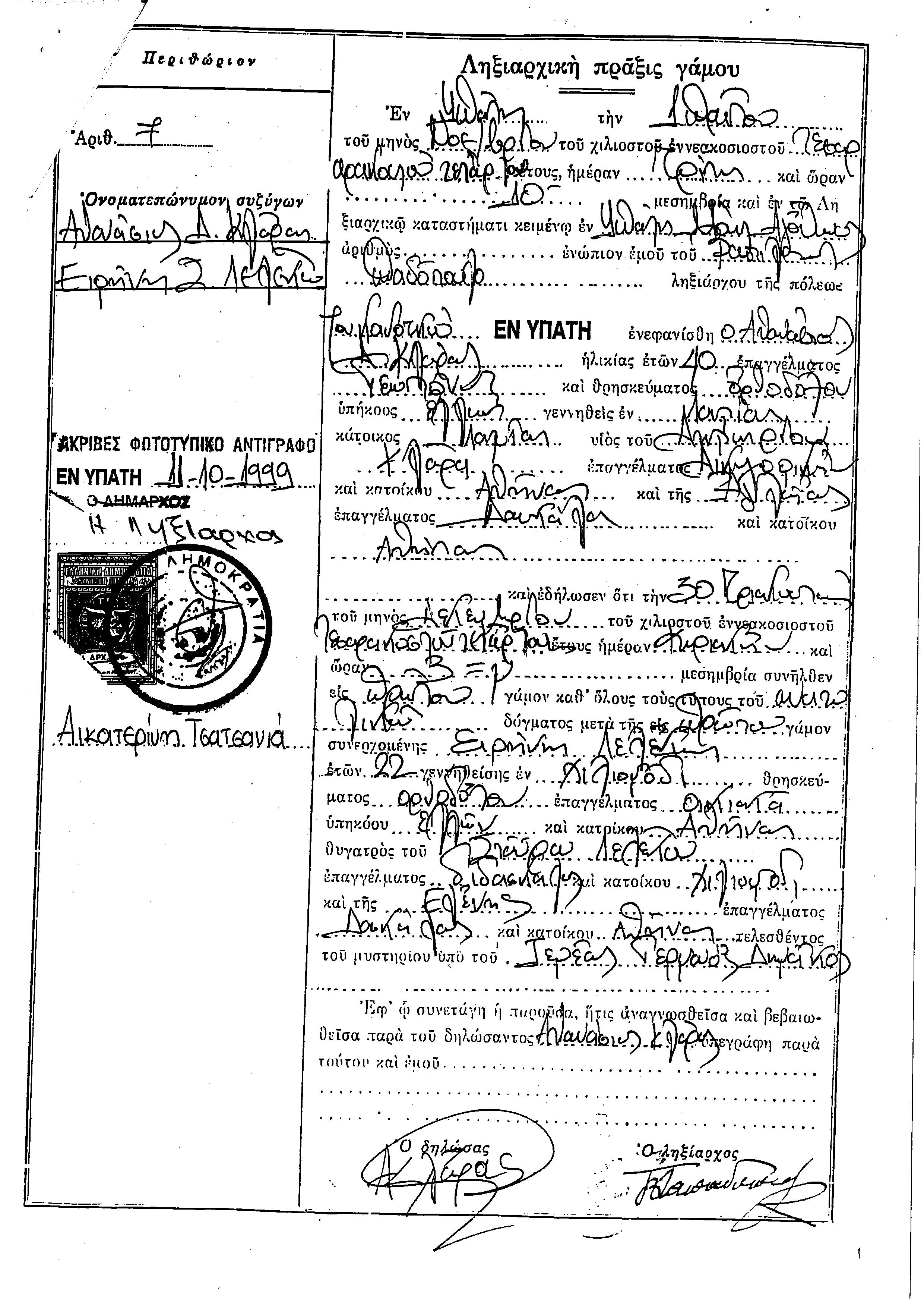 Ληξιαρχική πράξη γάμου Θ. Κλάρα – Ε. Λελέκου (Παππά)1