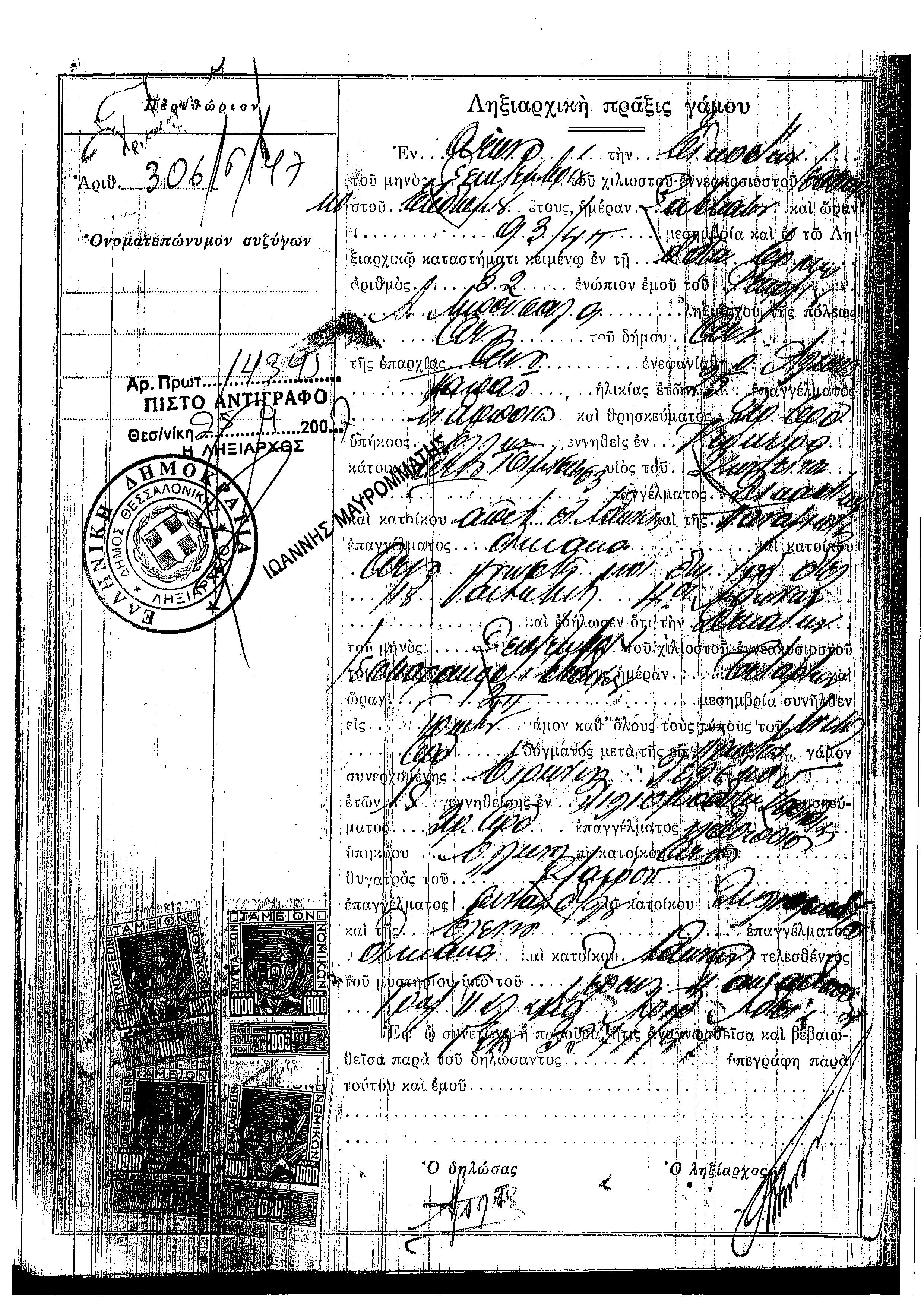 Ληξιαρχική πράξη γάμου Θ. Κλάρα – Ε. Λελέκου (Παππά)2