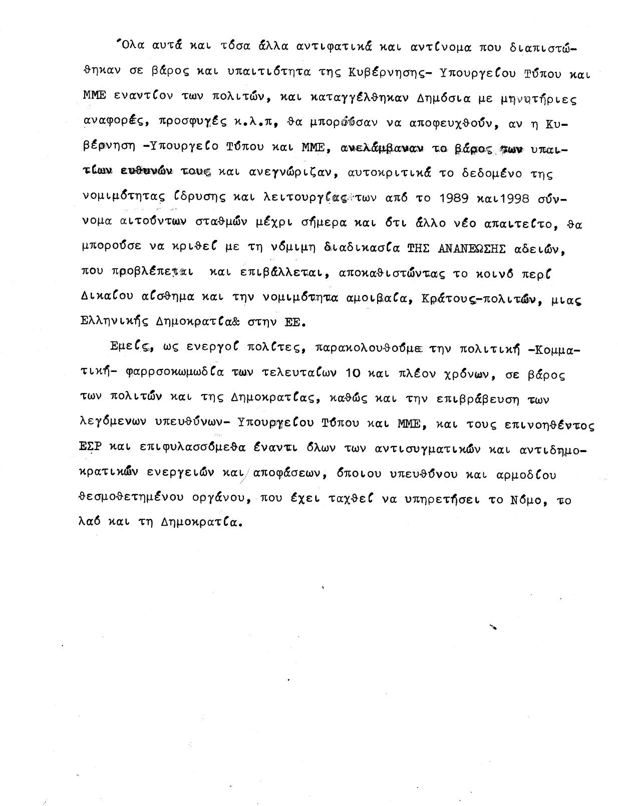 afieroma-gioldasis-5