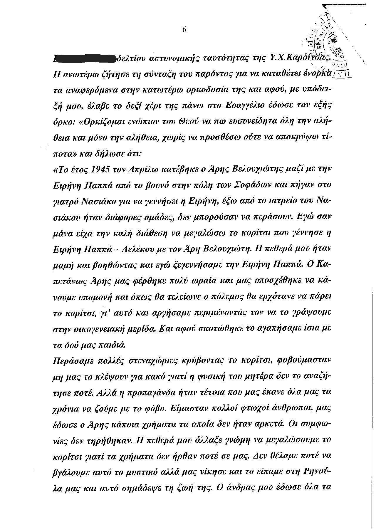 agogi_anagnoriseos_teknou_006