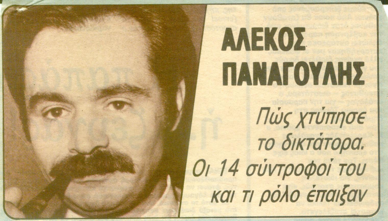 alekos_panagoylis