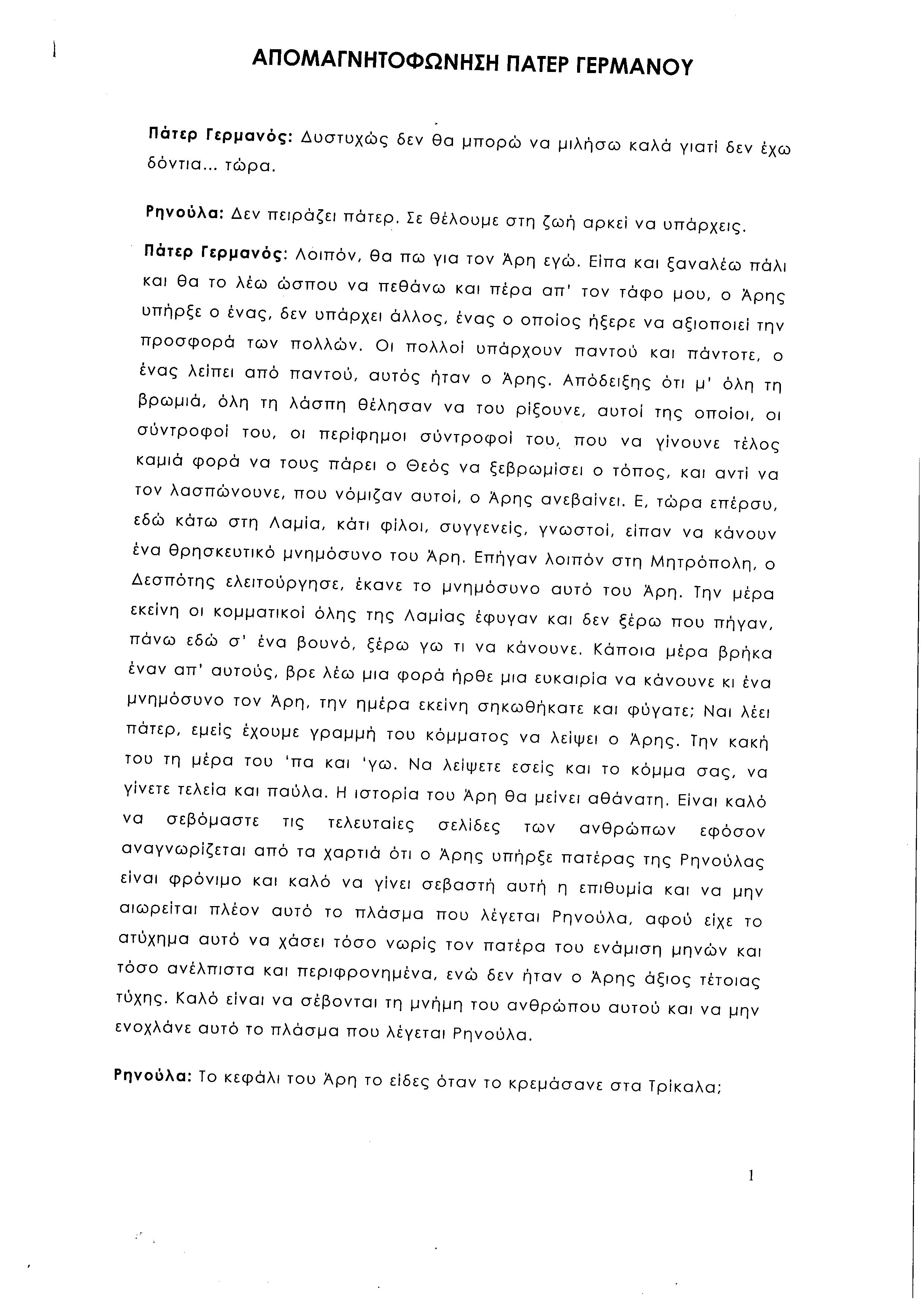 απομαγνητοφώνηση σελ 1