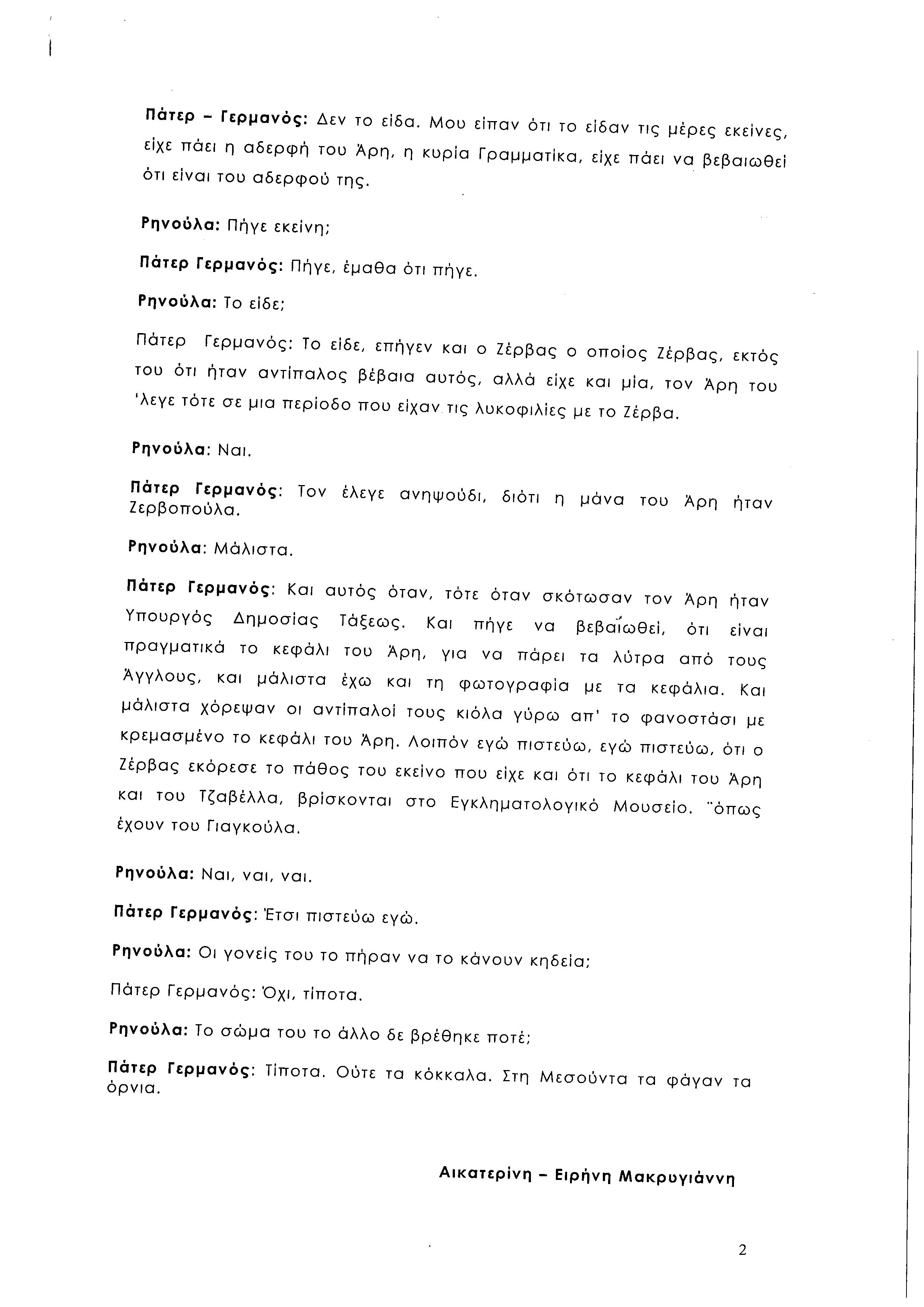 απομαγνητοφώνηση σελ 2