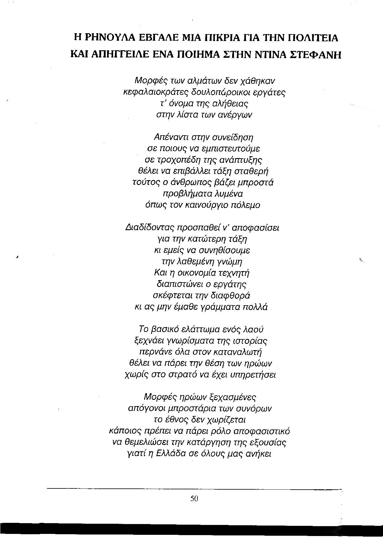 aposmasma_vivliou_001