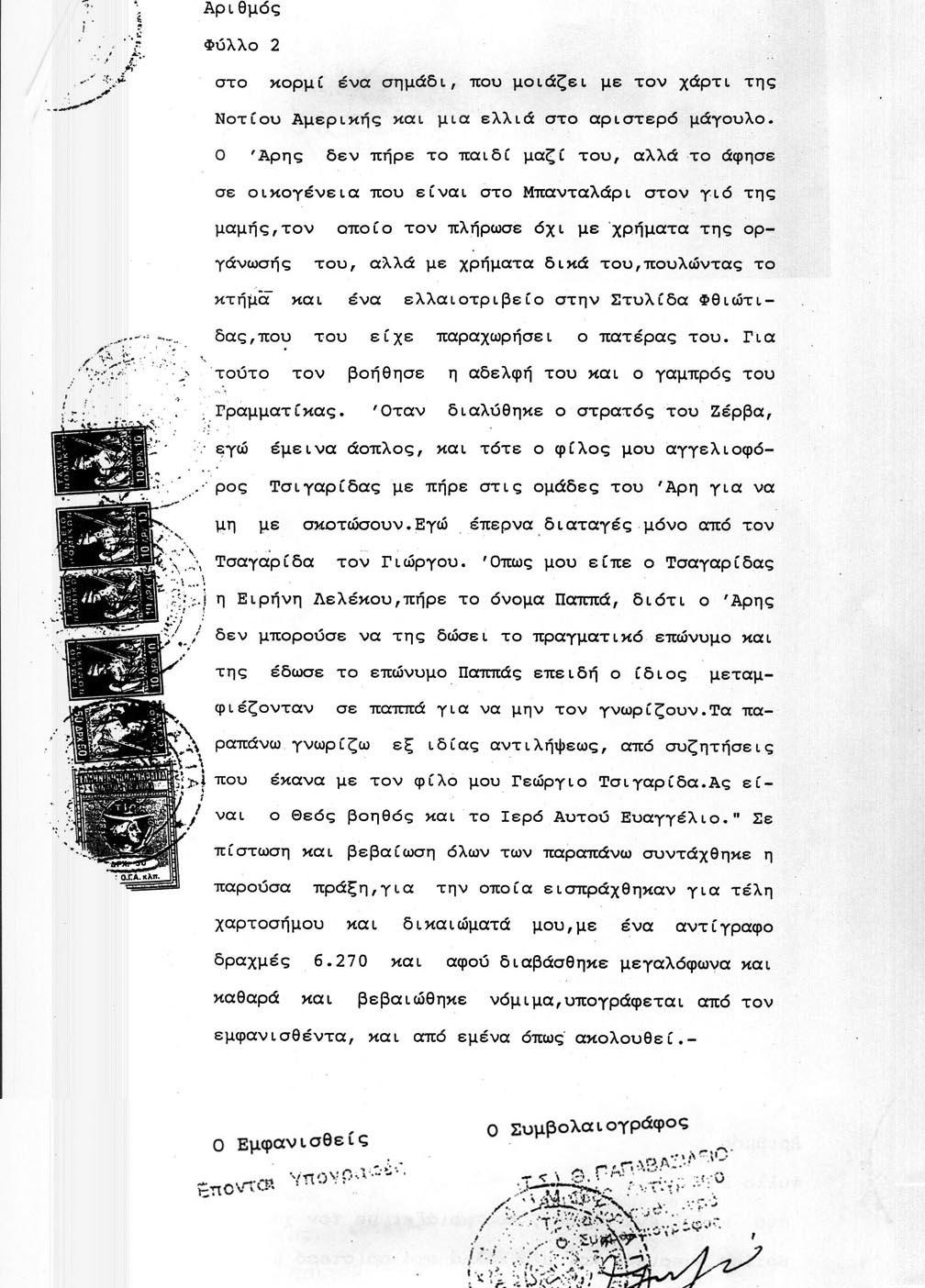 Ένορκη κατάθεση Ραϊα σελ 3