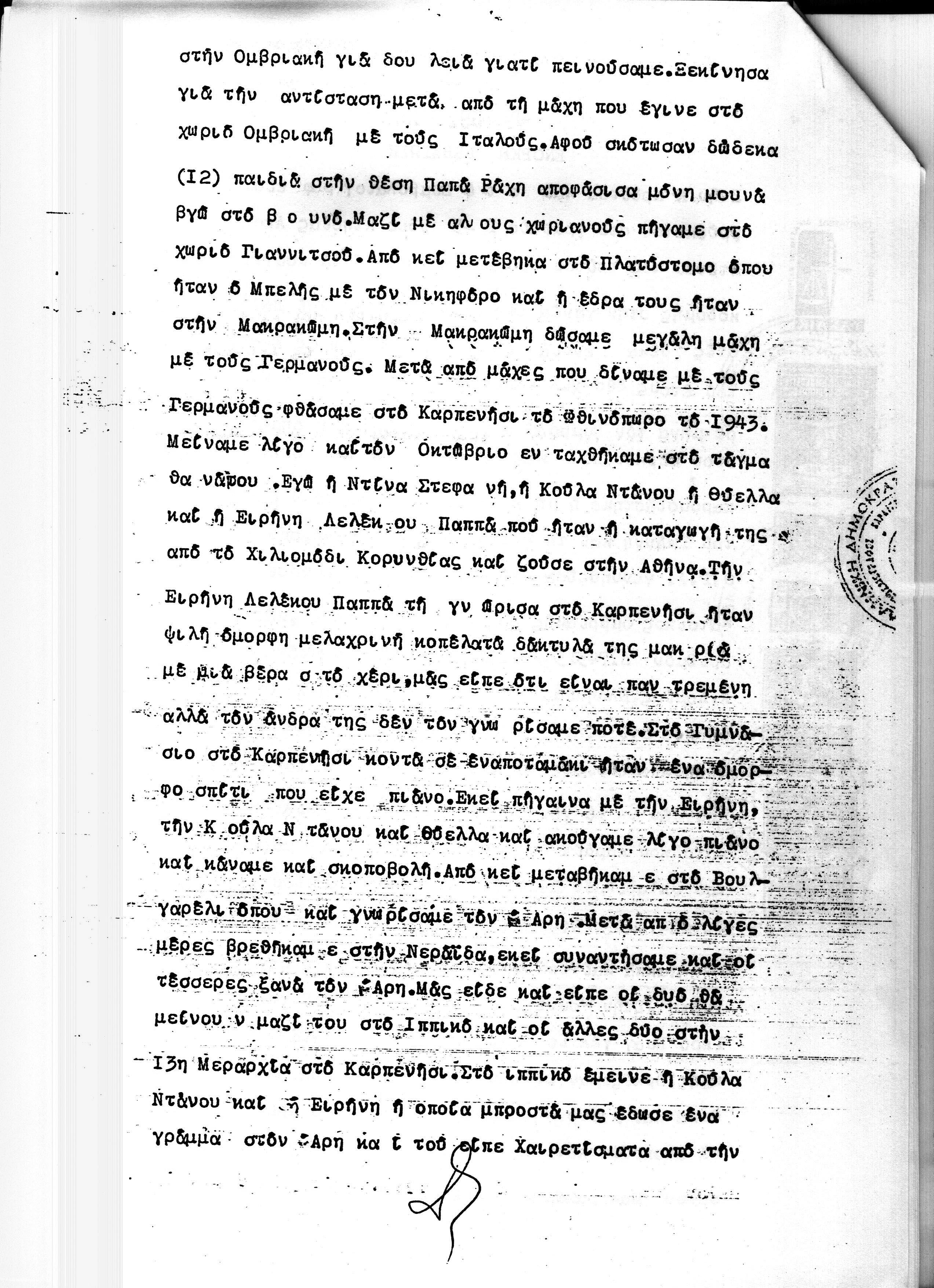 Ένορκη Βεβάιωση Ντίνας Στεφανή 2827/2000 σελ 2