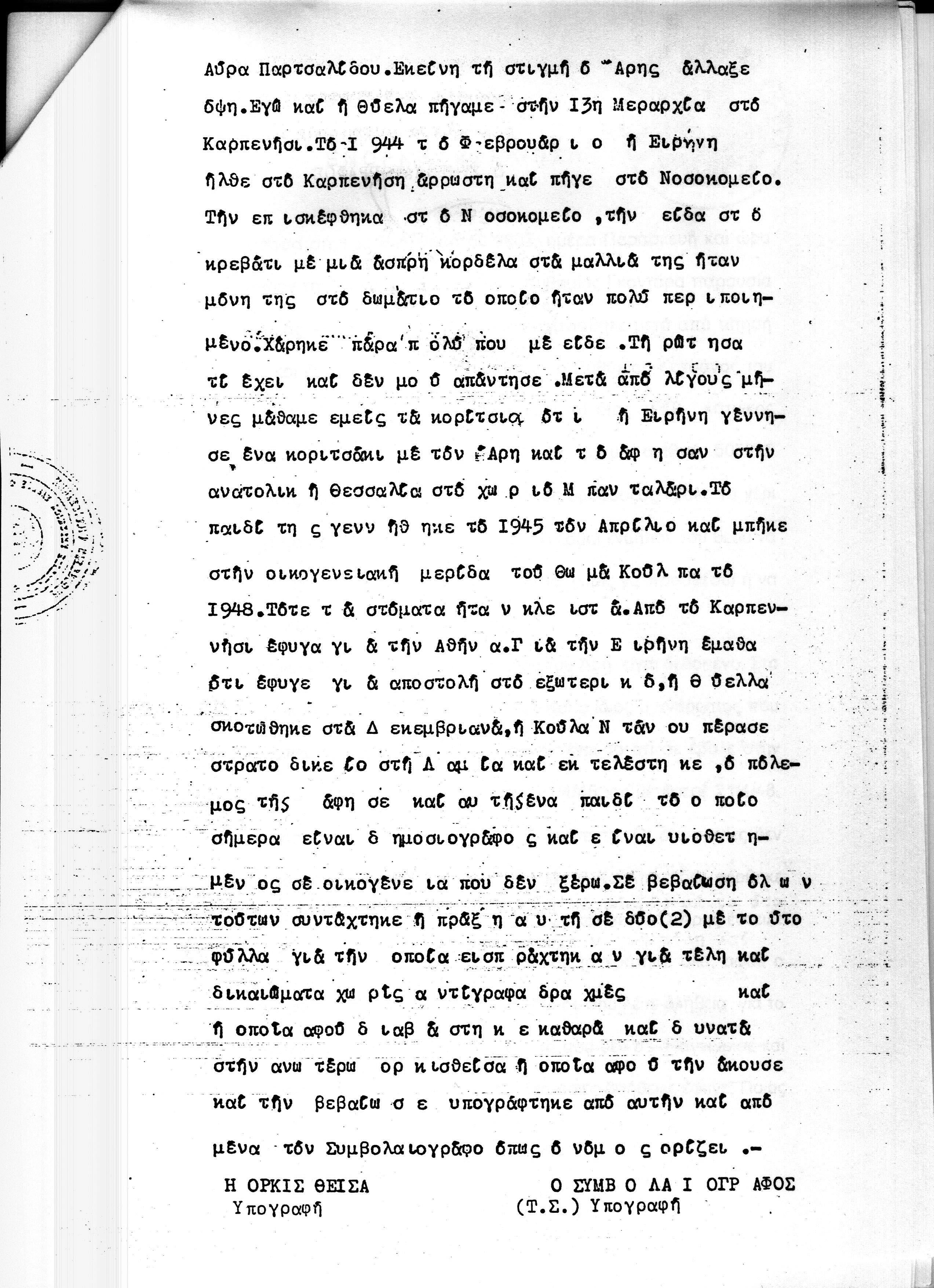 Ένορκη Βεβάιωση Ντίνας Στεφανή 2827/2000 σελ 3