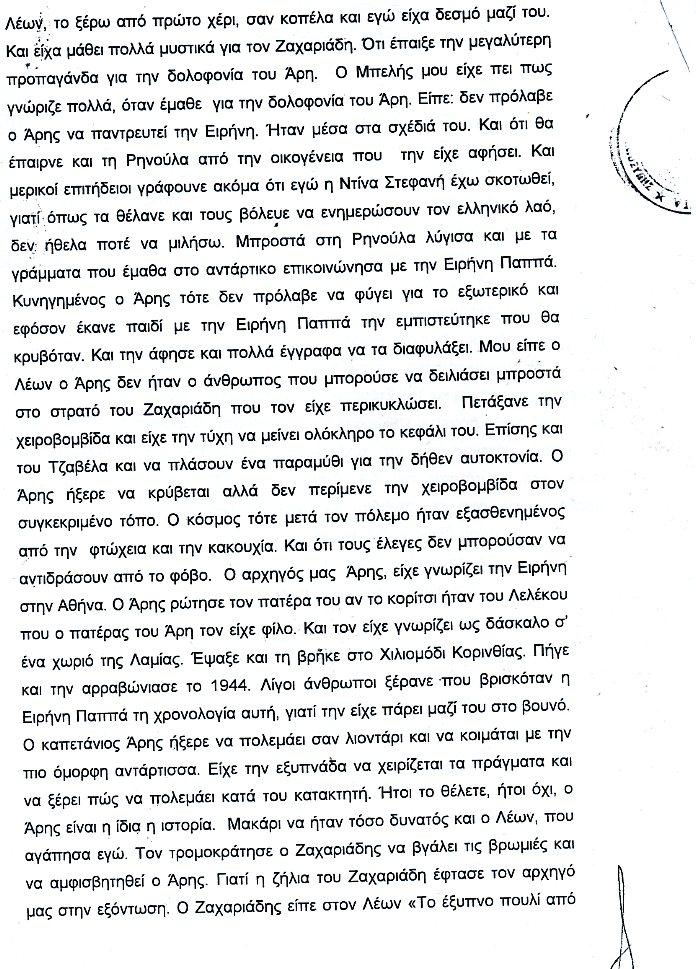 Ένορκη Βεβάιωση Ντίνας Στεφανή 813/2002 2