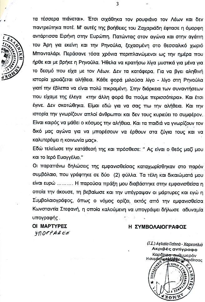Ένορκη Βεβάιωση Ντίνας Στεφανή 813/2002 3