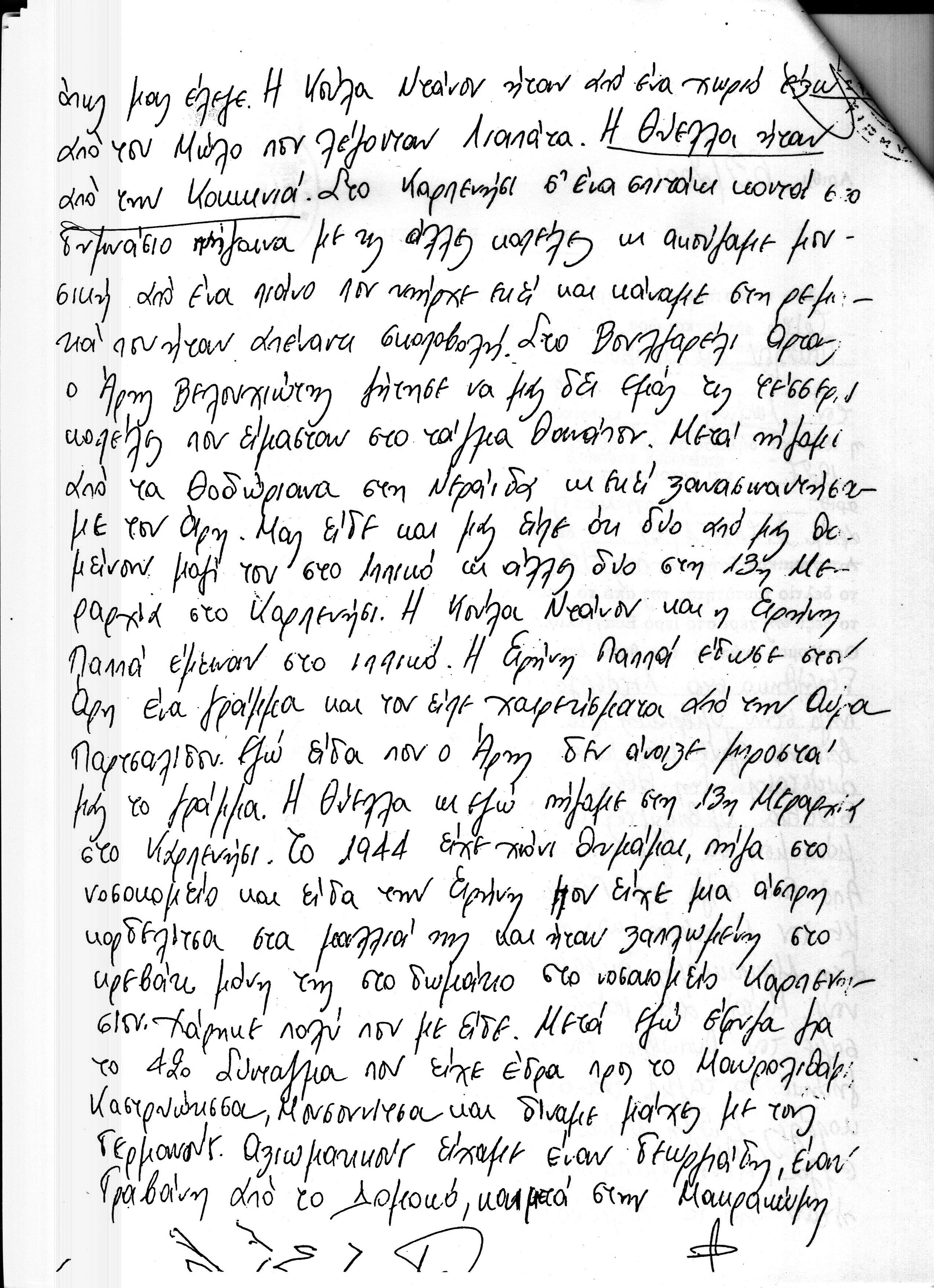 Ένορκη Βεβάιωση Ντίνας Στεφανή 63/2001 σελ 2