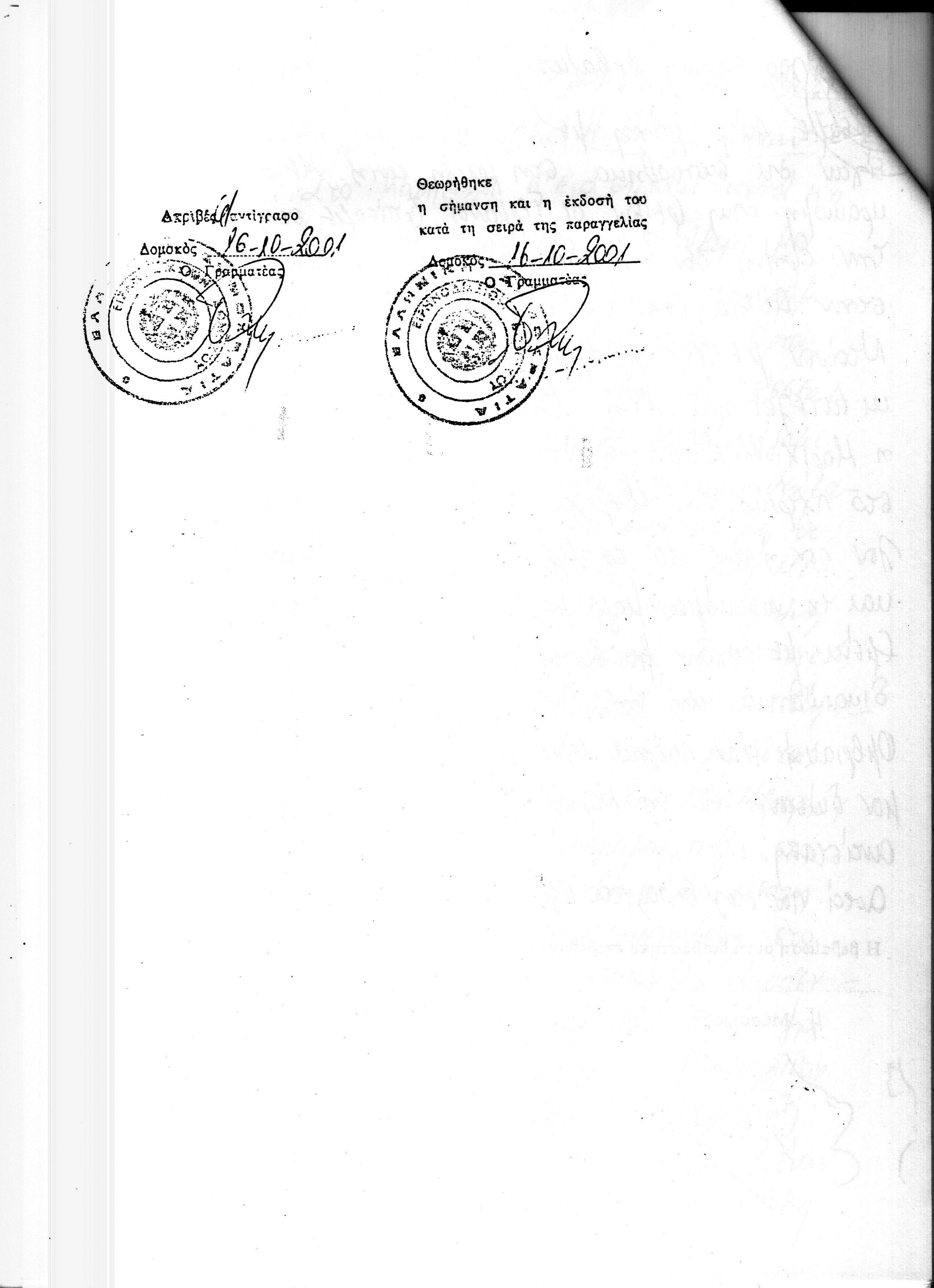 Ένορκη Βεβάιωση Ντίνας Στεφανή 63/2001 σελ 4